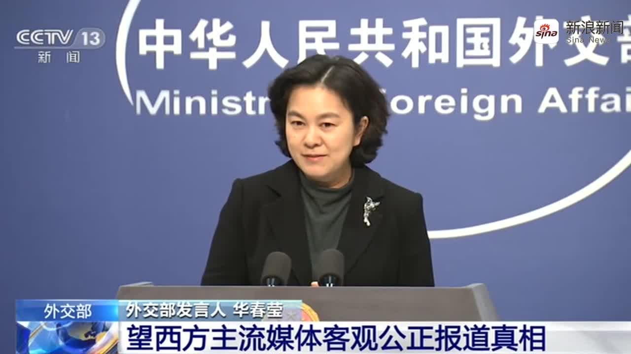 视频:华春莹向西方记者提这些问题 现场无一人回应