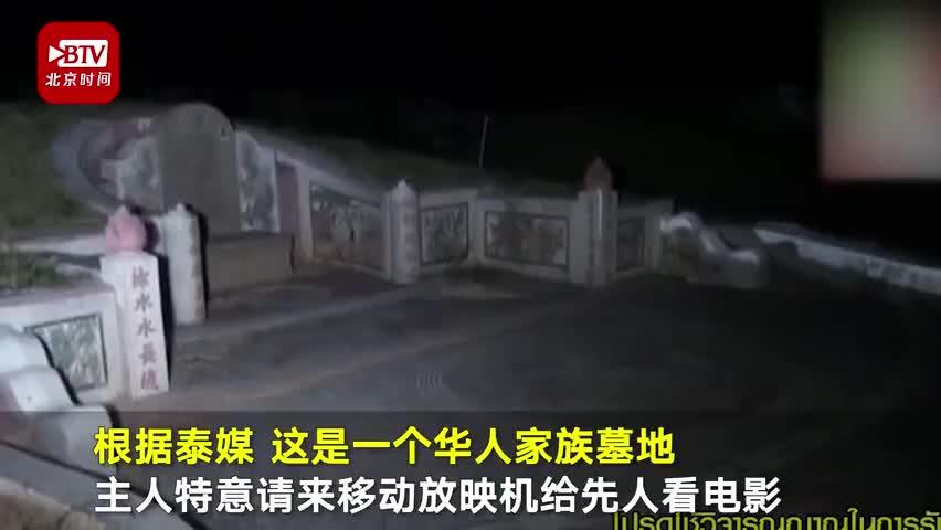 视频-在墓地放电影给鬼看? 泰国华裔家族聘专人给