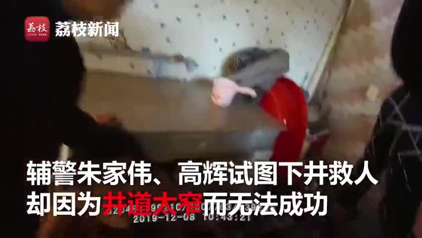 视频-20个月大幼童坠入水井 瘦小女子主动要求倒