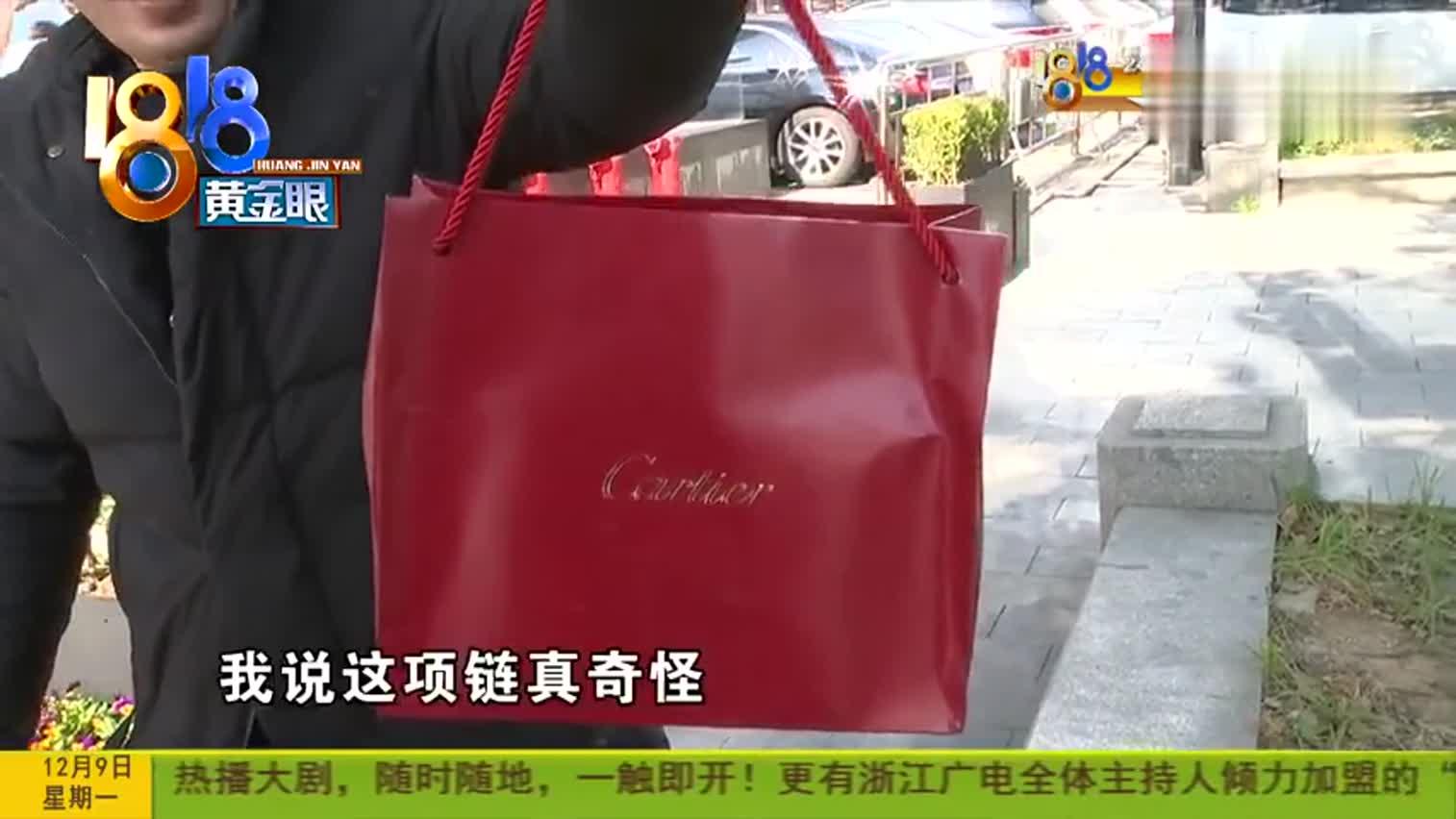 视频:男子花五万多买了条卡地亚项链 老婆却越戴越
