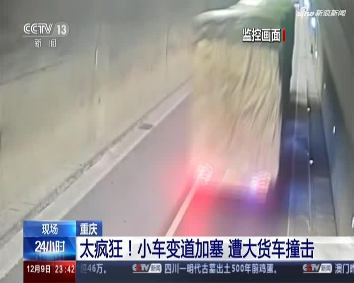 视频:小轿车隧道内变道加塞 遭大货车撞击推行