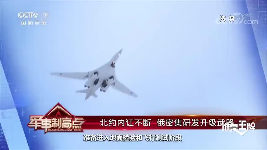 """视频:俄军亮出隐形飞机""""克星"""" 目标直指F-35"""