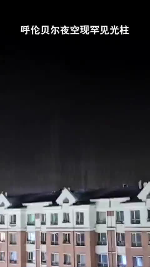 视频:呼伦贝尔现罕见寒夜光柱 五彩斑斓十分奇幻