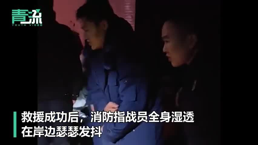 视频:消防员为救落水女孩 在冰冷河水中浸泡20分