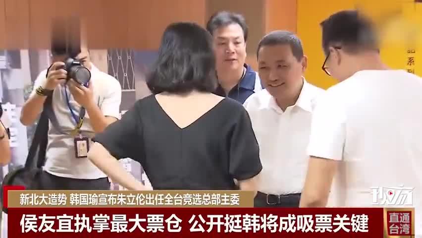 """视频:这两人终于出来帮韩国瑜 """"台湾最大票仓""""保"""
