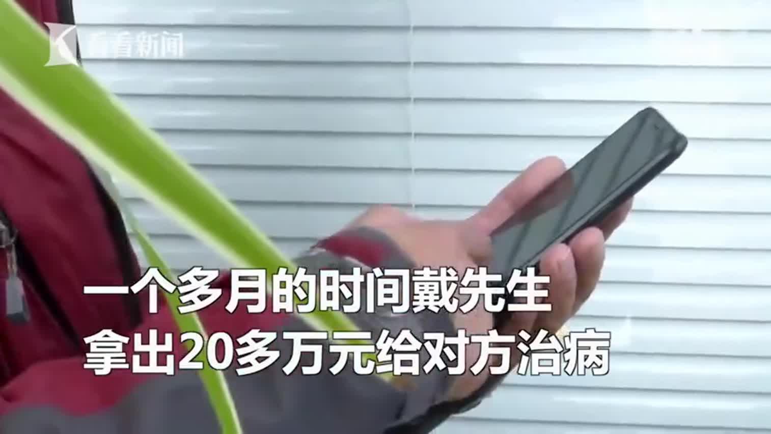 视频:5旬大叔网恋被骗200多万 对方竟是年龄比