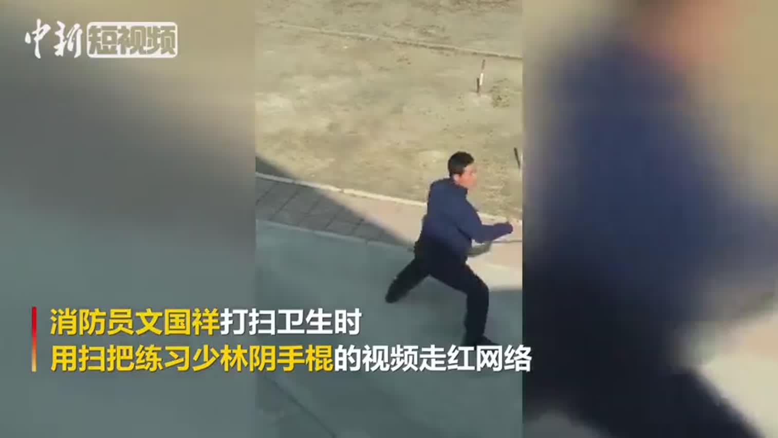 视频|消防队里的扫地僧!消防员拿扫把练武走红网络