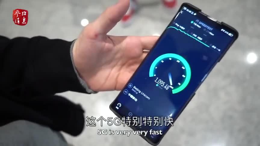 视频:美国小哥在大兴机场测评5G 竟激动得有些语