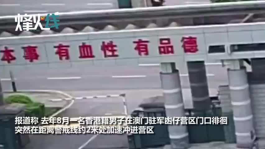 视频-官媒披露惊险一幕:香港男子冲闯驻澳门部队营