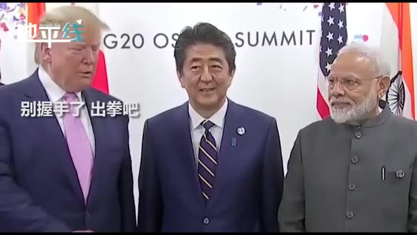 视频-盘点2019各国领导人搞笑翻车瞬间:特朗普