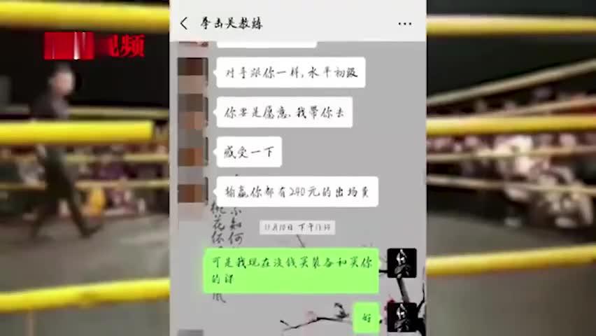 """视频:格斗初学者对战""""金腰带"""" 36秒被KO进I"""