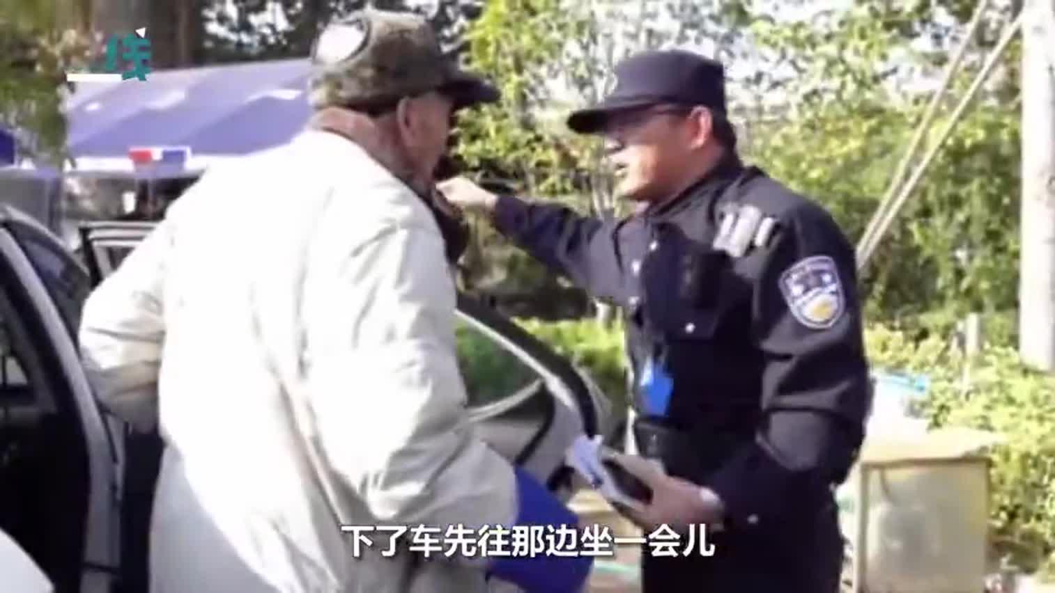 """视频:90岁大爷迷路坐警车 """"硬核""""感谢笑翻民警"""