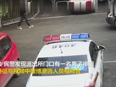一男子参与赌博逃跑 到派出所门口打探消息被抓获