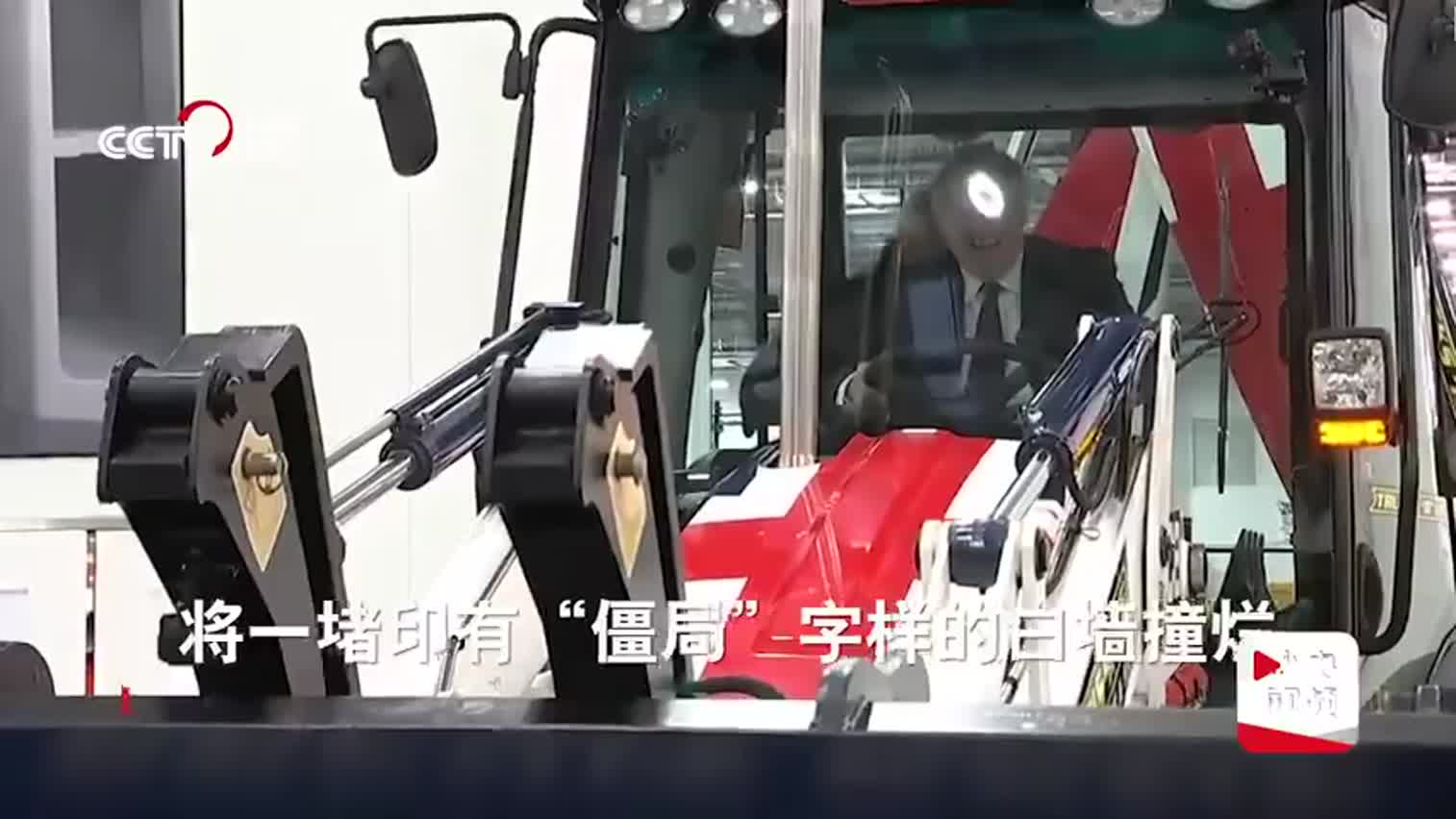 """视频:英国首相驾驶铲土车 撞烂""""脱欧僵局""""之墙"""