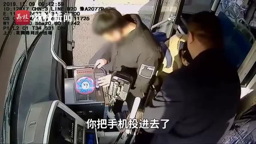 视频-早起傻一天?小伙坐公交直接把手机塞投币箱