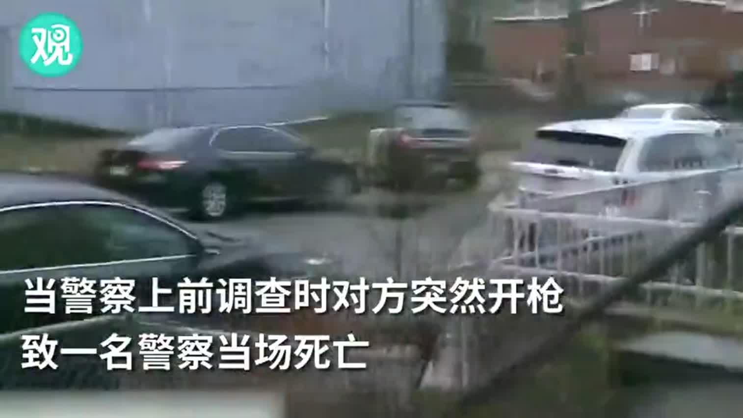视频|美国新泽西州枪战宛如战场 警方出动装甲车