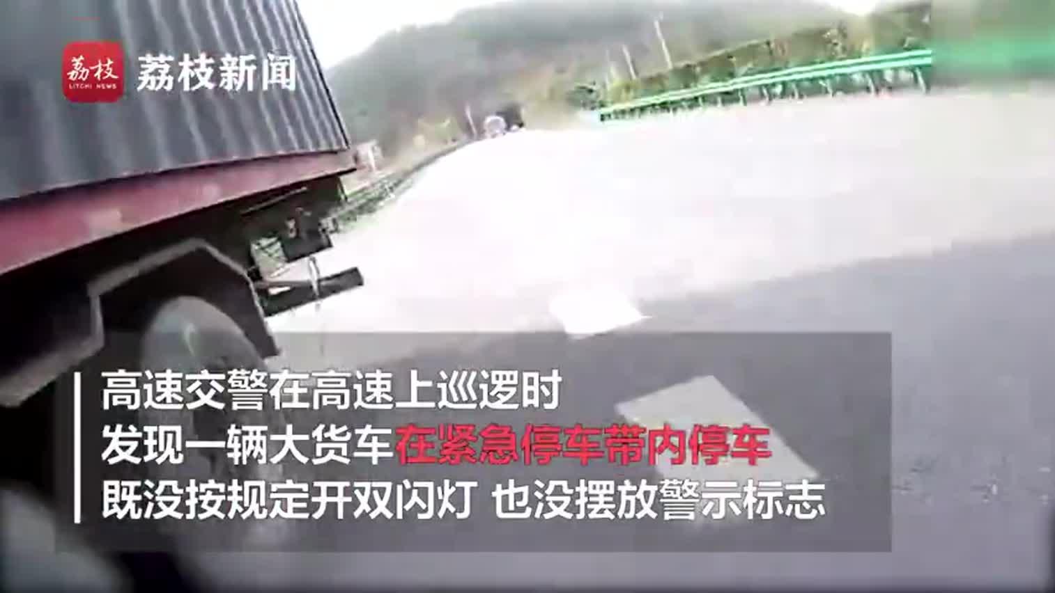 视频:男子为省钱高速上点外卖吃被罚 还甩锅给店主