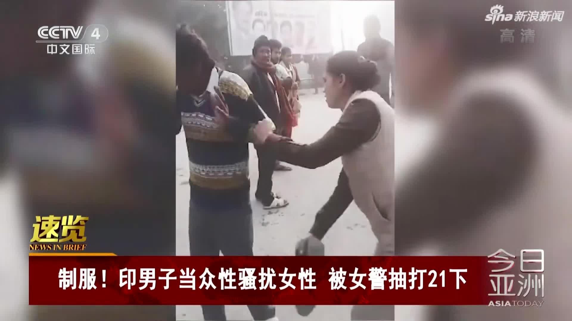 视频-印男子当众性骚扰女性 被女警抽打21下