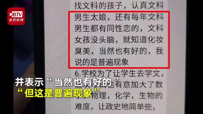 视频-长春某高中班主任被举报歧视文科生:文科男生