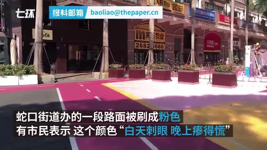 视频-深圳蛇口一路面刷成亮粉色 被指白天刺眼晚上