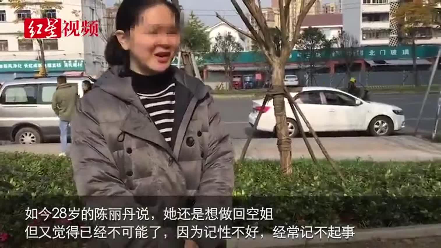 视频-23岁空姐坠楼失忆精神残疾 家属4年追查坠