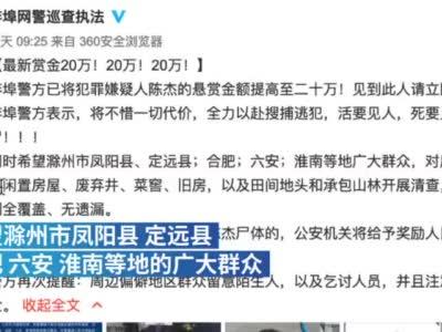 视频-安徽蚌埠警方悬赏20万抓杀人犯:他故意杀人致3死3伤