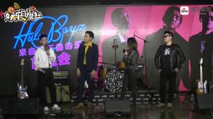 视频:Hulu boyz首唱会唱响北京 同门好友纷纷送祝福