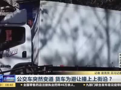 公交车突然变道 货车为避让撞上上街沿?
