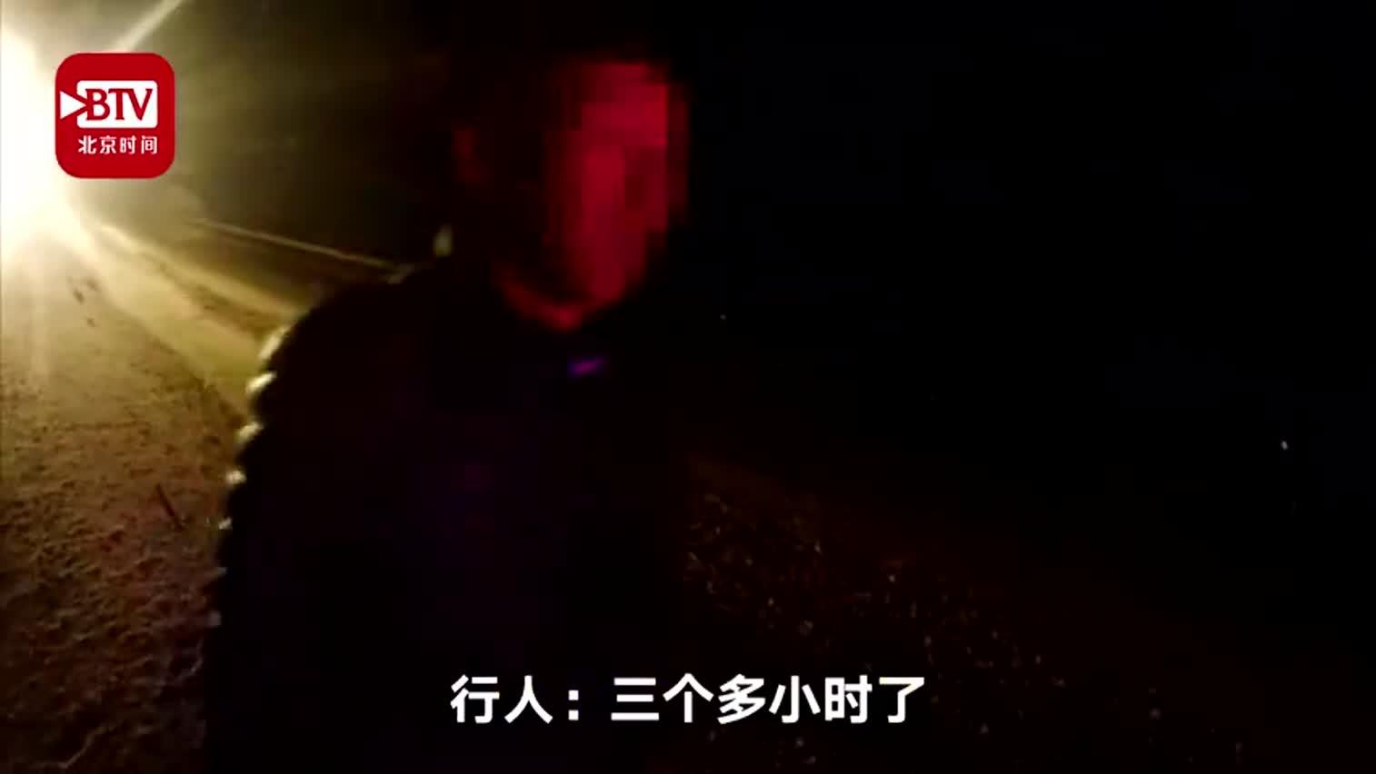 视频-农民工雪夜拼车被扔高速 民警救助后又气又怜