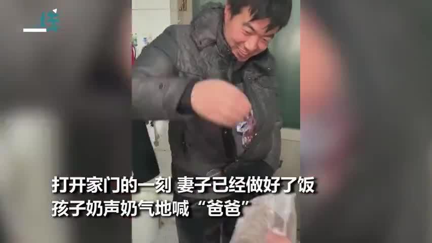 视频-平凡的幸福!丈夫回家从怀里掏出烤鸭 满脸都