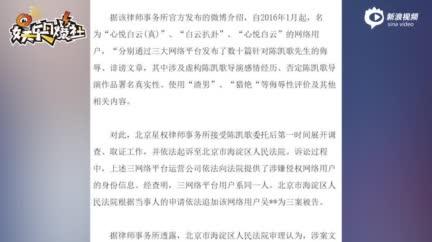 视频:陈凯歌名誉权案一审胜诉?所获赔偿款全部捐献公益