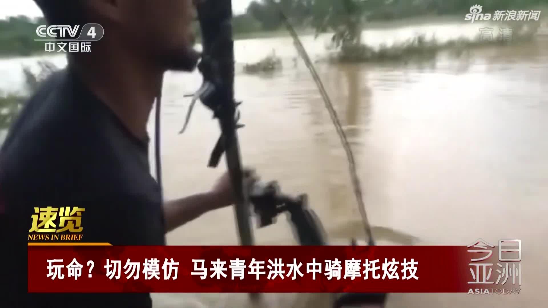 视频-玩命?切勿模仿  马来青年洪水中骑摩托炫技