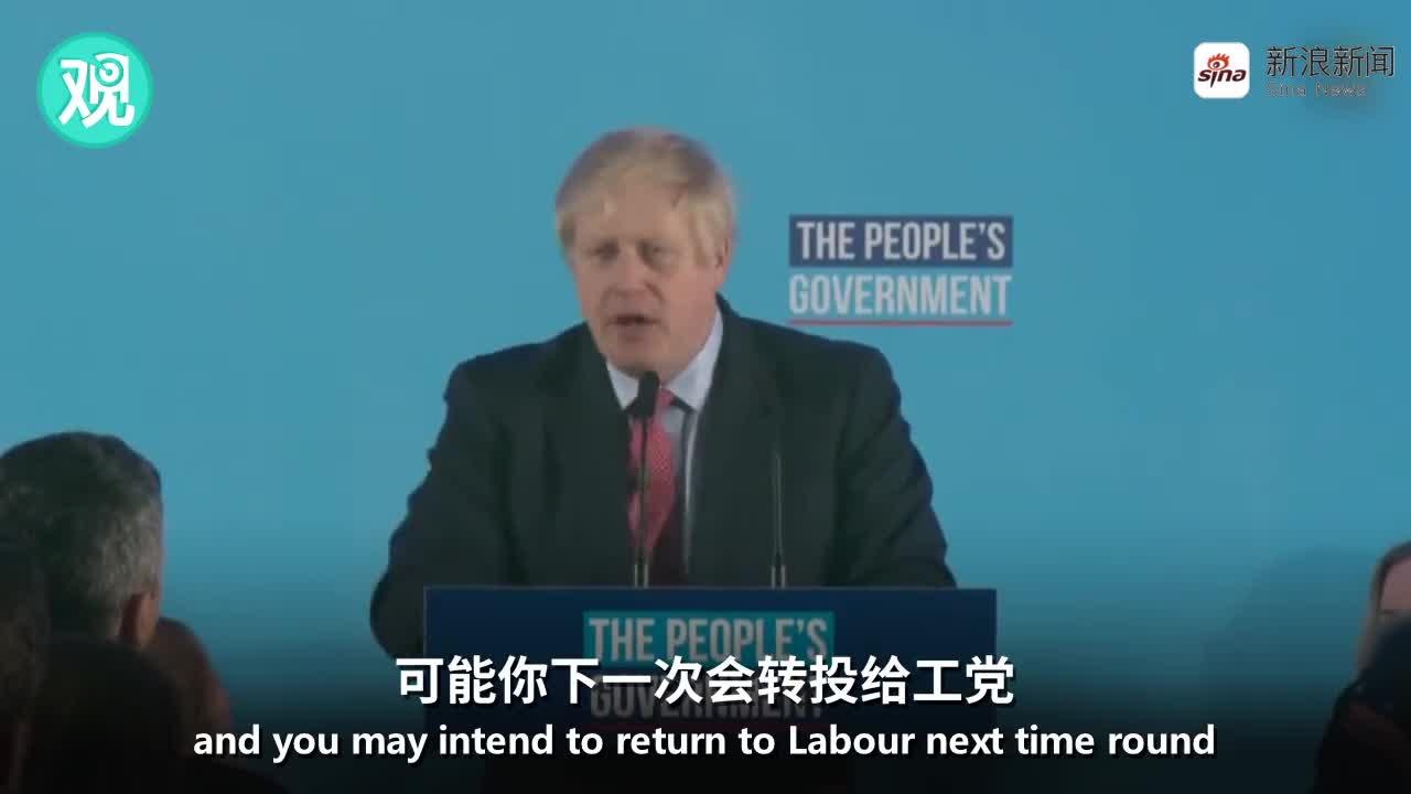 视频-约翰逊发表胜选演说:1月31日前脱欧 没有