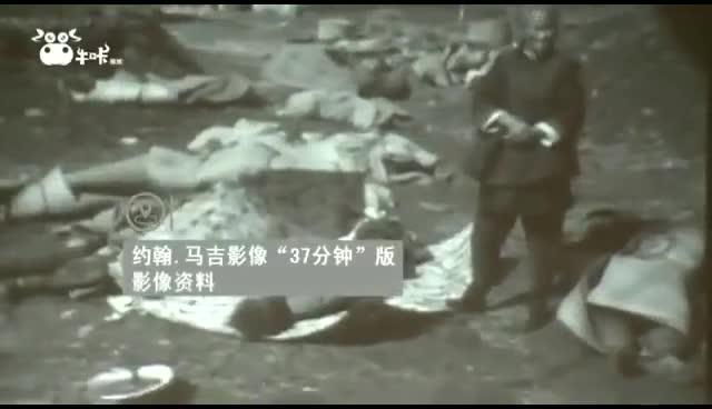 视频-南京大屠杀再添37分钟影像铁证:35秒镜头