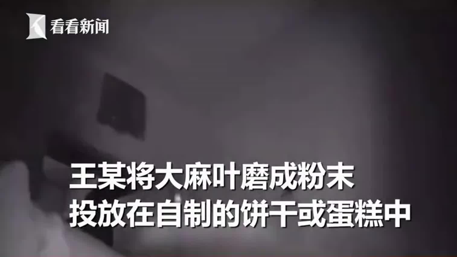 """视频-网络贩毒男子自制""""大麻""""蛋糕 为保证口感亲"""