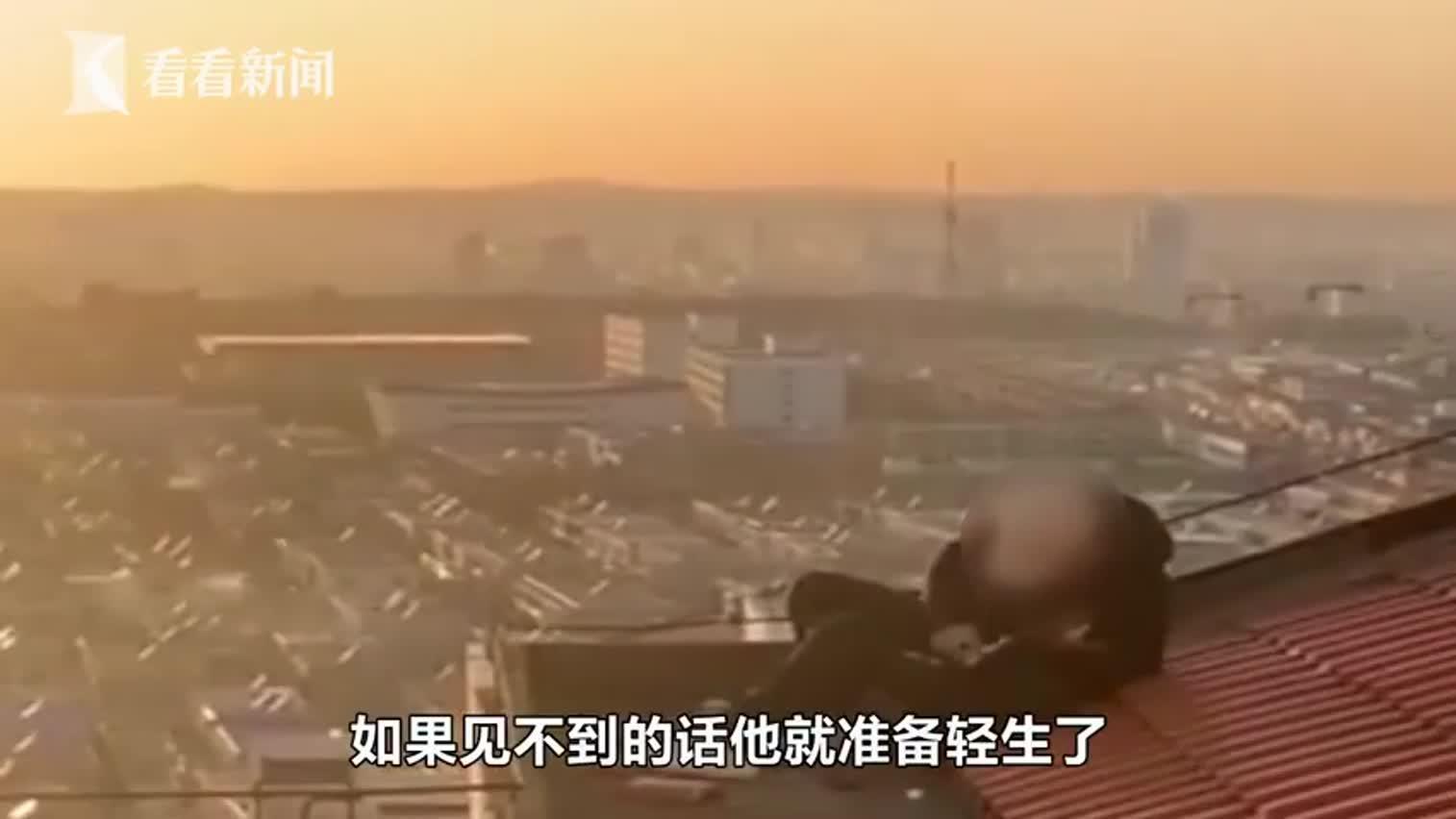 """视频-男子16层楼顶欲轻生 关键时刻民警一个""""飞"""