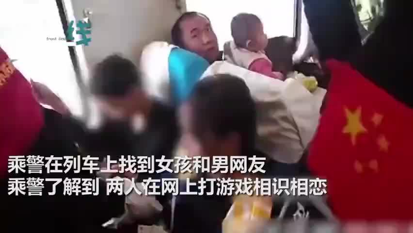 视频-15岁男生带12岁女孩坐火车私奔:我工资1