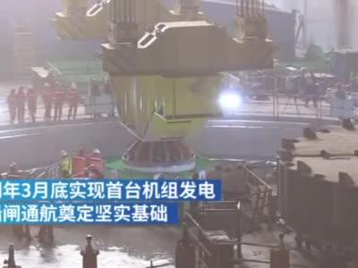 大藤峡水电站首台发电机组转轮成功吊装