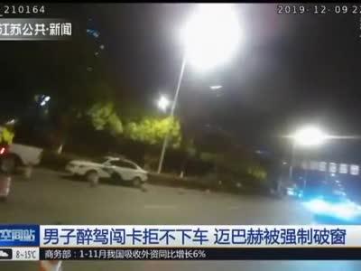 迈巴赫司机醉驾闯卡拒不下车 交警:警告三次无效,强制破窗