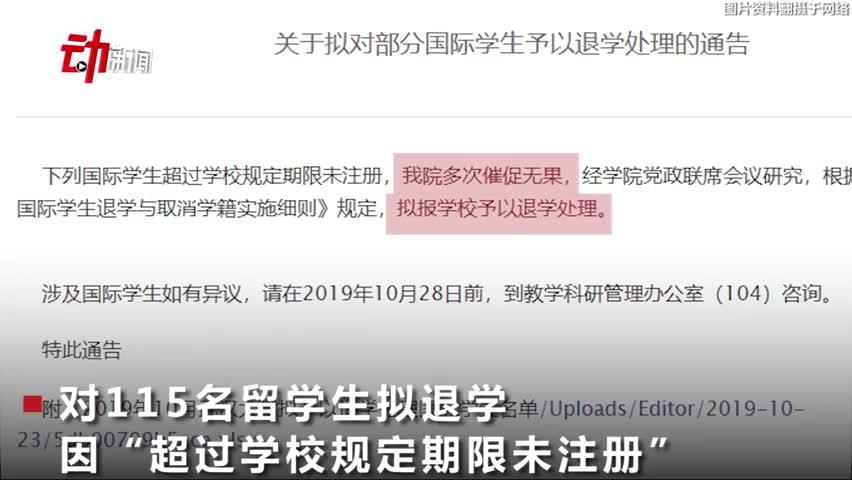 武大清退92名国际学生 限期未注