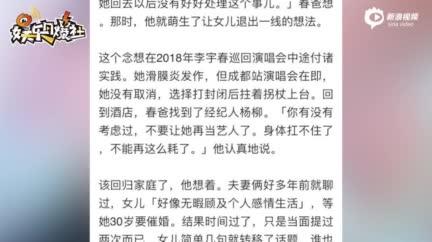 视频:李宇春父亲曾劝她退出娱乐圈 心疼女儿拄拐杖上台