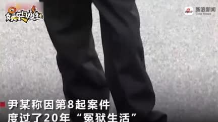 视频:韩警方承认隐匿篡改《杀人回忆》案证据?致他人坐20年冤狱