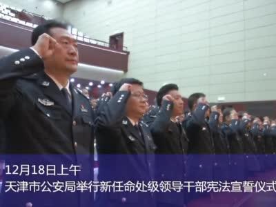 天津公安�C�P新任命���I��植��法宣誓