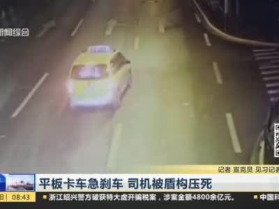 视频|平板卡车急刹车 司机被盾构压死_上海早晨_看看新闻