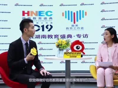 2019新浪湖南教育盛典:佰偲教育朱达