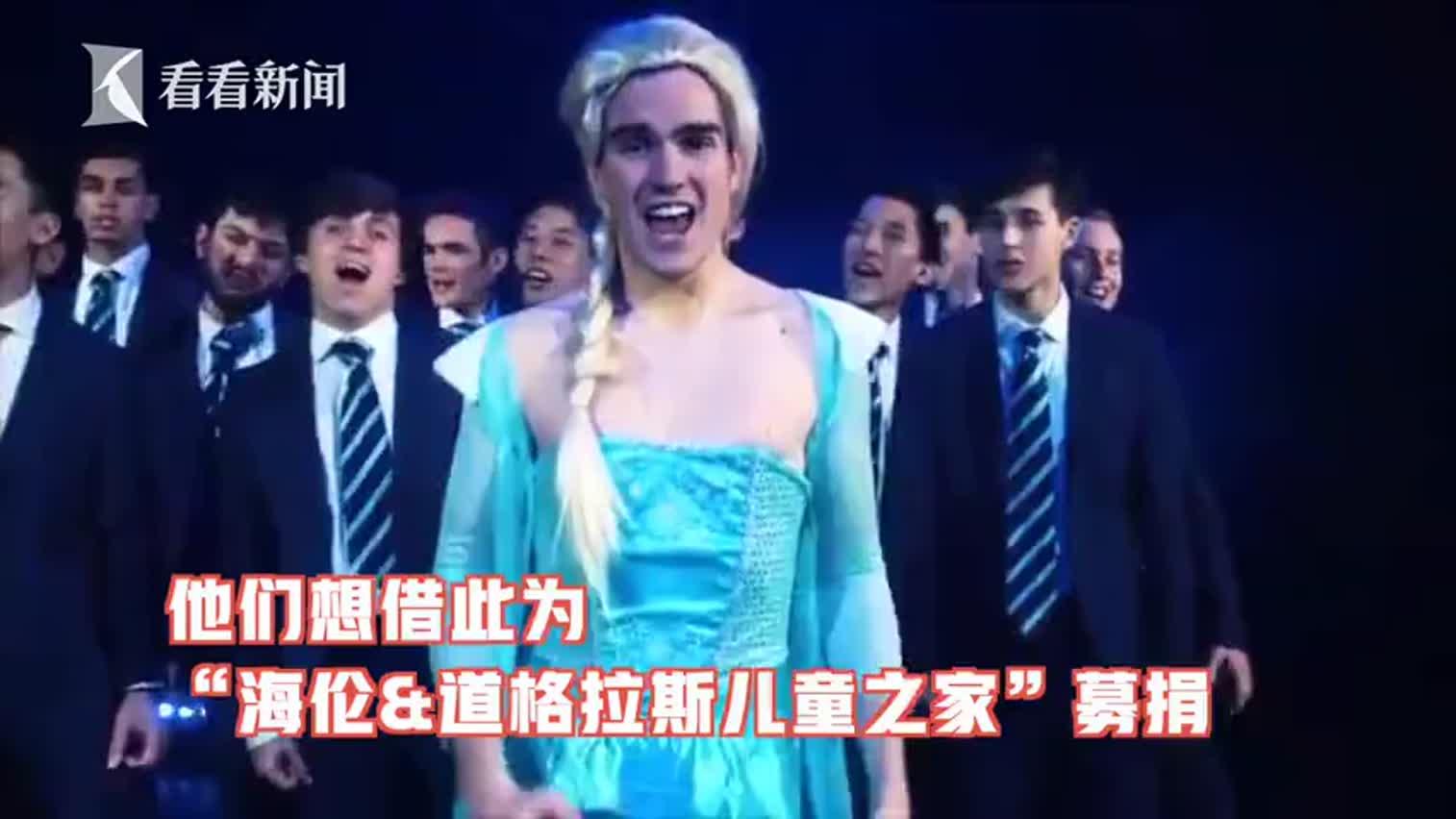 视频|男版《Let it go》!牛津大学男生合