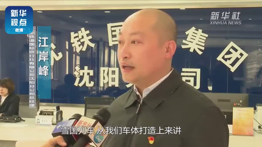 """视频-畅游冰雪美景!沈阳铁路开行""""雪国列车"""""""