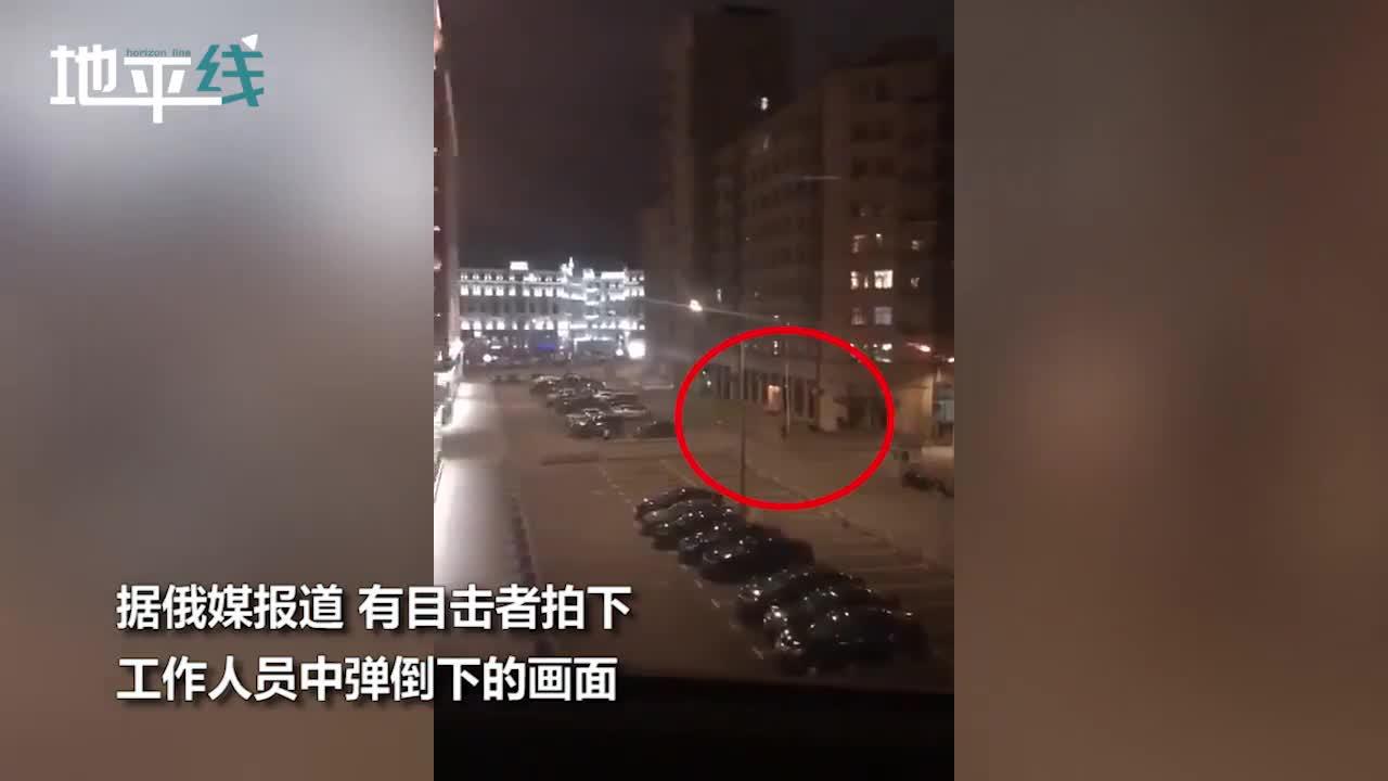视频-俄联邦安全局附近发生枪击案:行人慌忙逃命