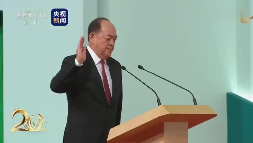视频-澳门特区第五任行政长官贺一诚宣誓就职