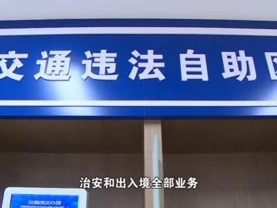 云南公安向社会承诺短视频